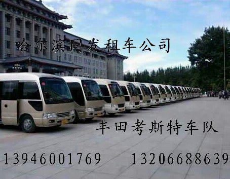 哈尔滨租车 包车推荐正规车辆