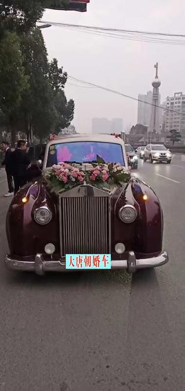 武汉加长婚车劳斯莱斯老爷车大唐朝特价出租