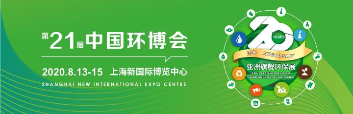 6月荷风不解意,第21届中国环博会8月再会高朋