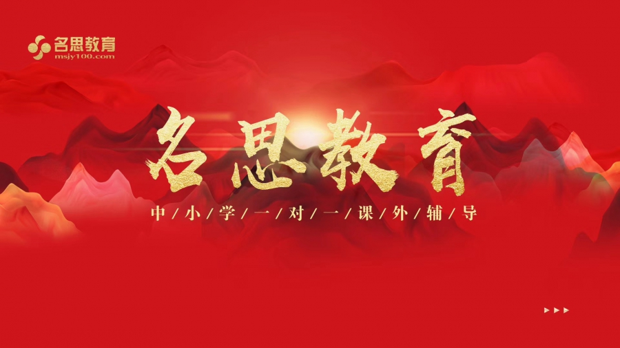 佛山禅城暑期初中英语去名思教育一对一补习