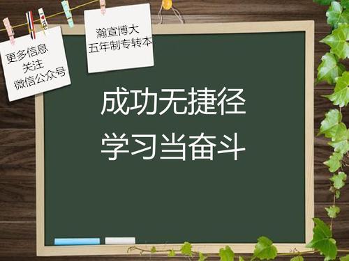 江苏五年制专转本:人生在勤,不索何获