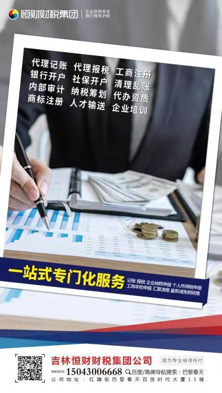 吉林恒财财税集团财务总监讲解企业资质证书申请条件
