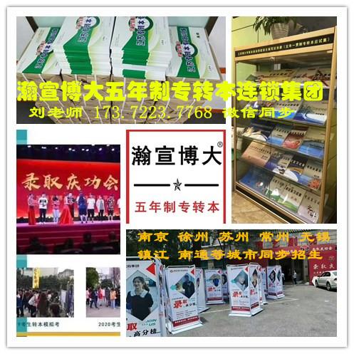 南京哪里有江苏第二师范学院五年制专转本英语和专业课辅导班?