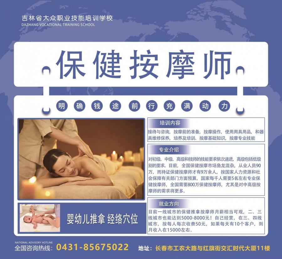 吉林省大众职业技能培训学校教您保健按摩师中级职业要求