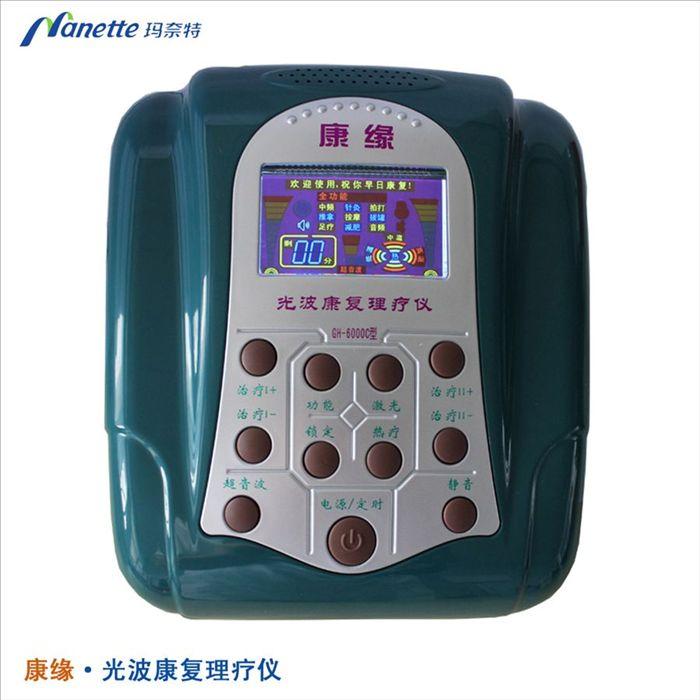 康缘光波康复理疗仪 康缘光能微电脑治疗仪YD-G6000型