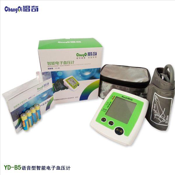 倡奇家用臂式电子血压计YD-B5