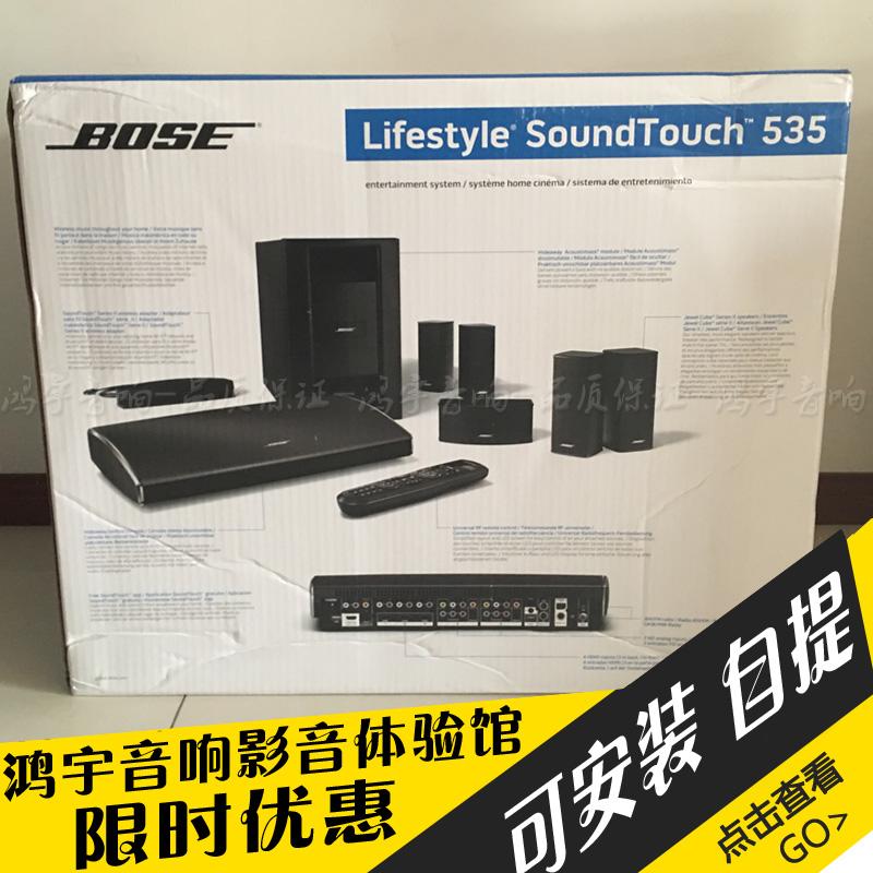 BOSE博士  st535 5.1声道家庭影院套装 实体店