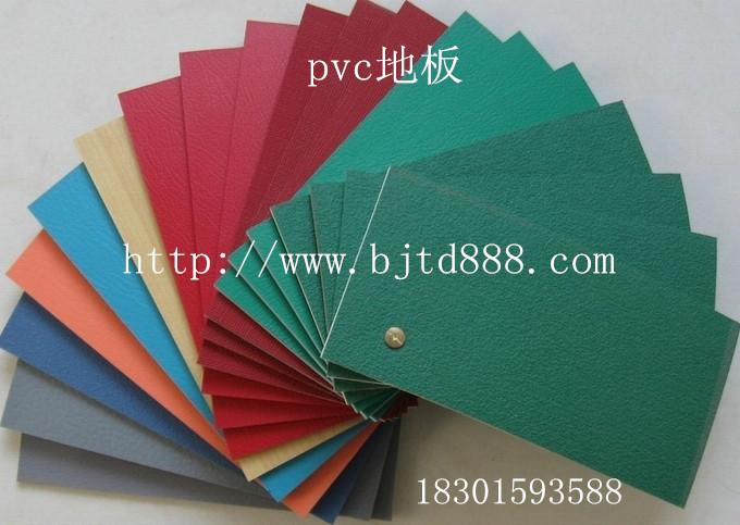 pvc地板,北京pvc地板