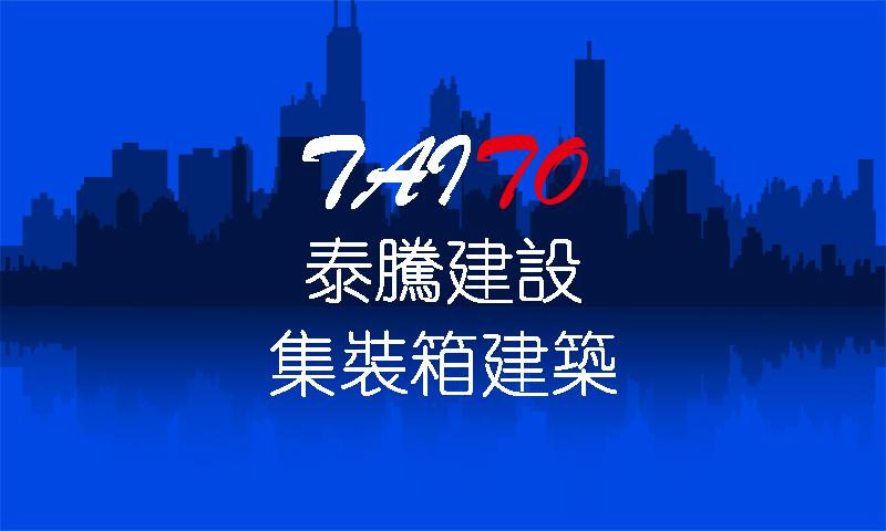 泰腾建设工程(广州)有限公司