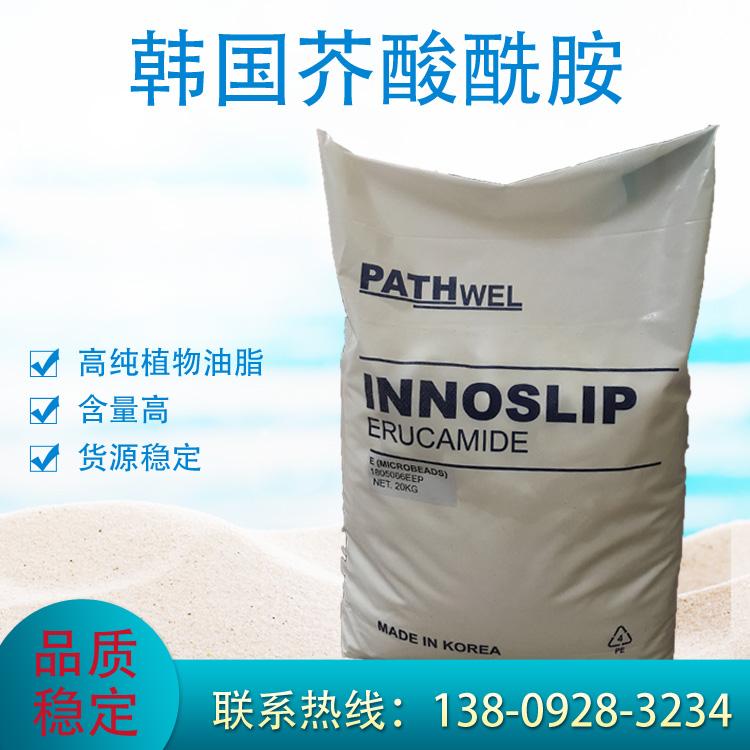 韩国派斯威尔芥酸酰胺 INNOSLIP ERUCAMIDE