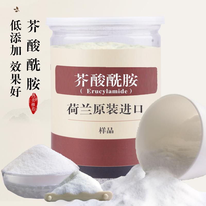 荷兰芥酸酰胺爽滑剂 耐温性好的爽滑剂