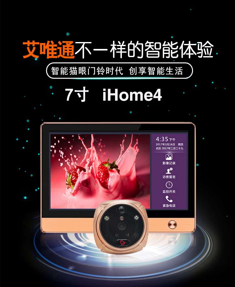 Rollup艾唯通WiFi智能猫眼门铃iHome4