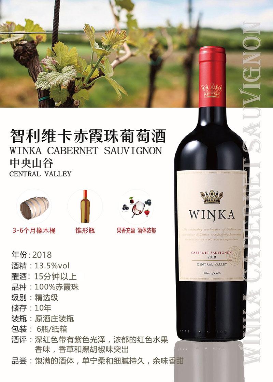 维卡红酒 智利高性价比葡萄酒 精选赤霞珠干红