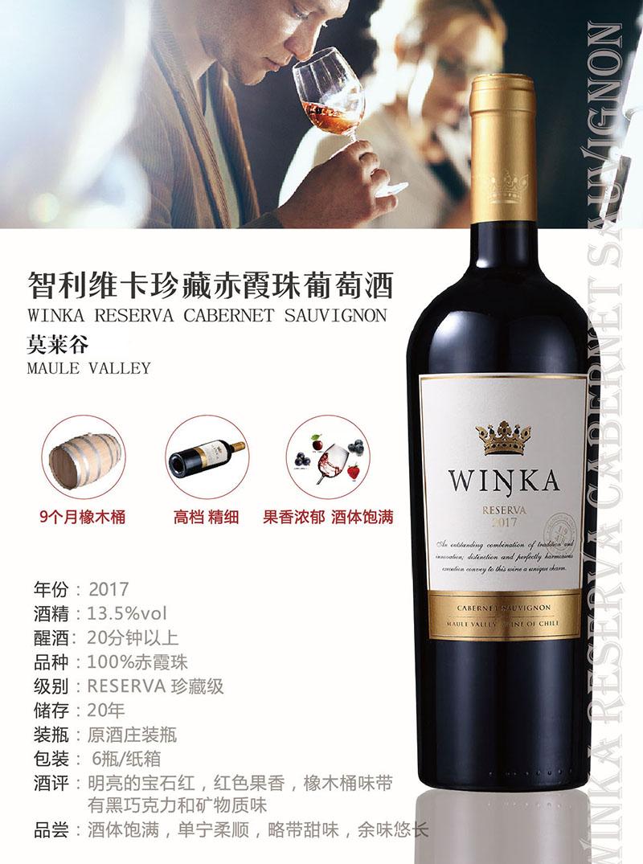 WINKA红酒珍藏赤霞珠干红葡萄酒 高性价比 宴上芳酒窖