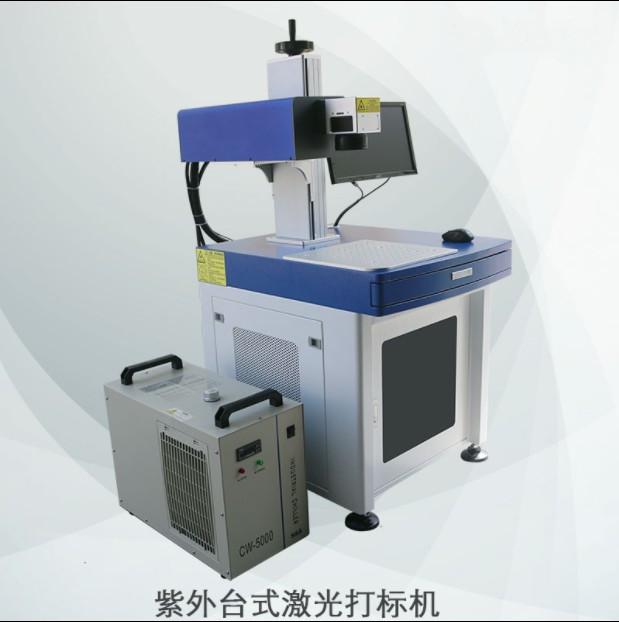 3瓦紫外激光镭雕机 UV光纤激光打标机 数据线头紫光镭雕 塑