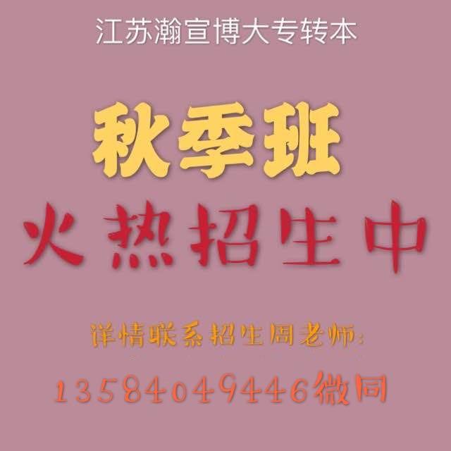 五年制专转本淮阴工学院可以报考哪些专业?该如何备考呢?