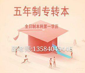 五年制专转本备考南京医科大学康达学院有正规的培训班吗?