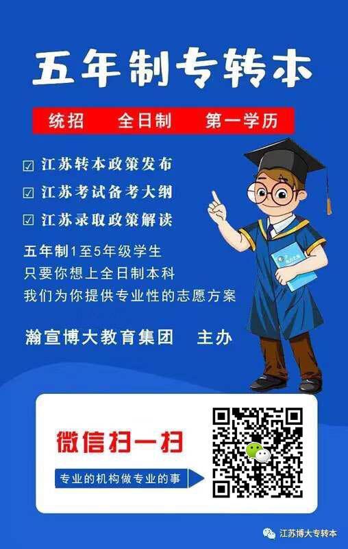 江苏五年制专转本告诉你高职生提升学历有多重要