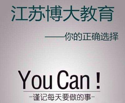 """江苏五年制专转本考试英语科目阅读习惯中的""""一要四不要"""""""