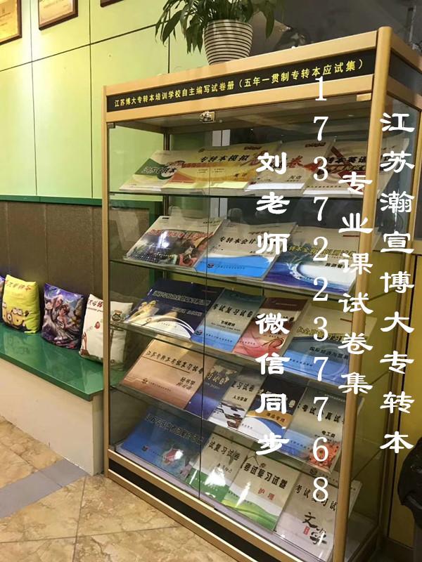 南京五年制专转本晓庄学院应用化学开课啦,小班授课,通过率高!