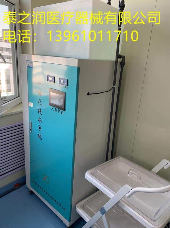 专业生产医用纯水机工业商用实验室RO反渗透膜水处理设备