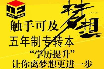 """集齐""""五福""""召唤一份江苏五年制专转本英语备考计划"""