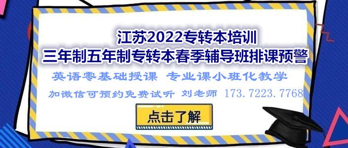 江苏五年制专转本周末基础班热招中,南京苏州常州等城市同步招生