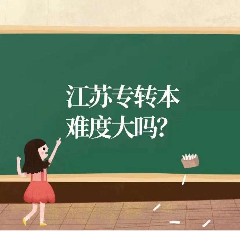 参加五年制专转本考试,报考南京医科大学康达学院护理学专业