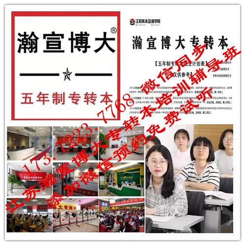 重要通知:瀚宣博大公布最新2021年五年制专转本招生简章