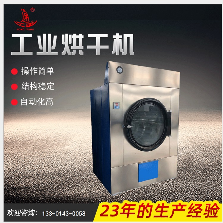 布草烘干机 快速节能工业烘干机