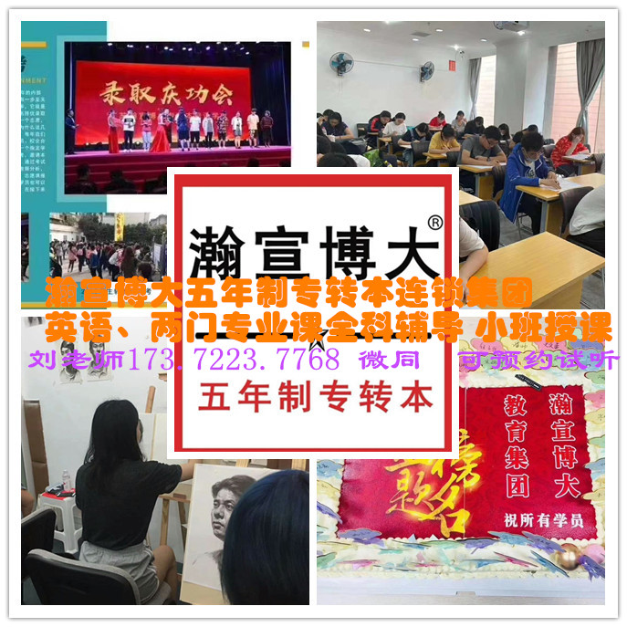 江苏传媒学校南京五年制专转本有针对性辅导班吗?零基础授课吗?