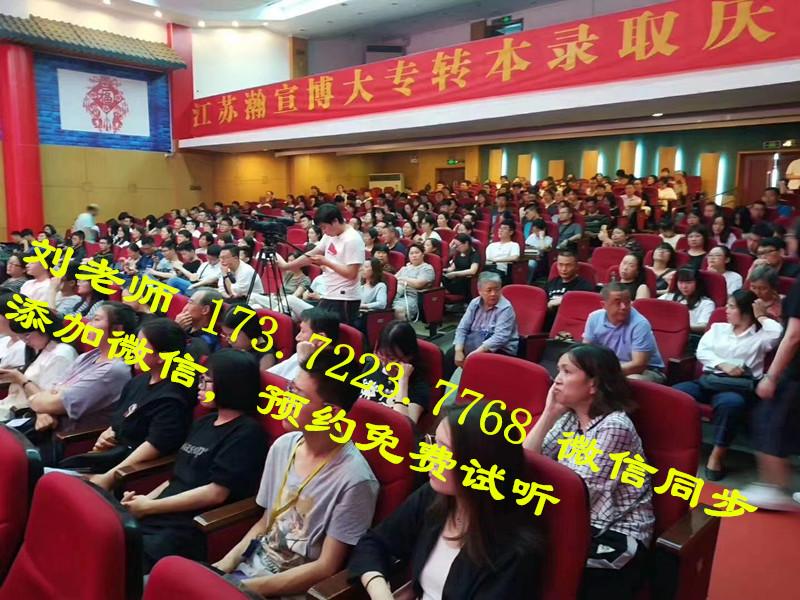2021江苏第二师范学院五年制专转本最新招生专业考试科目详情