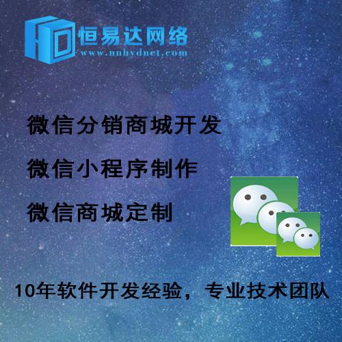 微信平台小程序开发,选择恒易达网络10软件开发经验