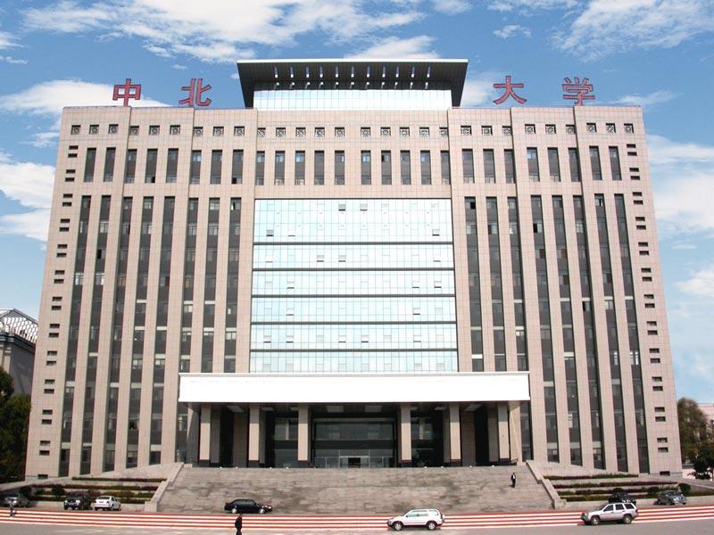 中北大学函授站 2021报名条件及专业