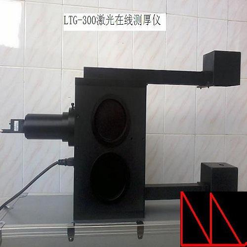 凤鸣亮玻璃纤维膜非接触激光厚度检测仪