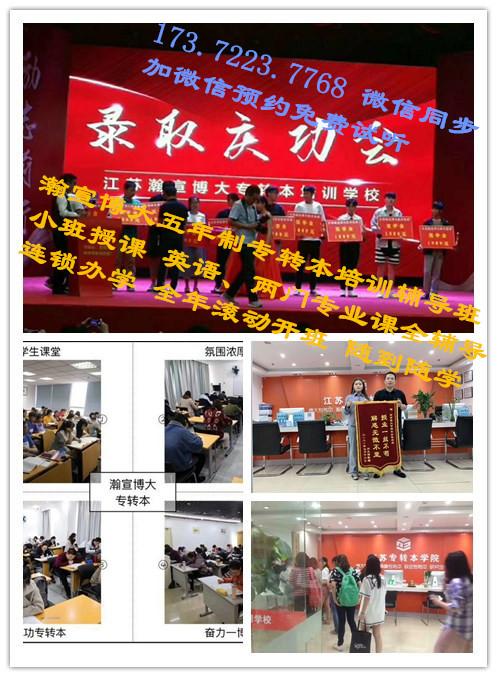 江苏第二师范学院五年制专转本数字媒体艺术考什么有辅导班授课吗