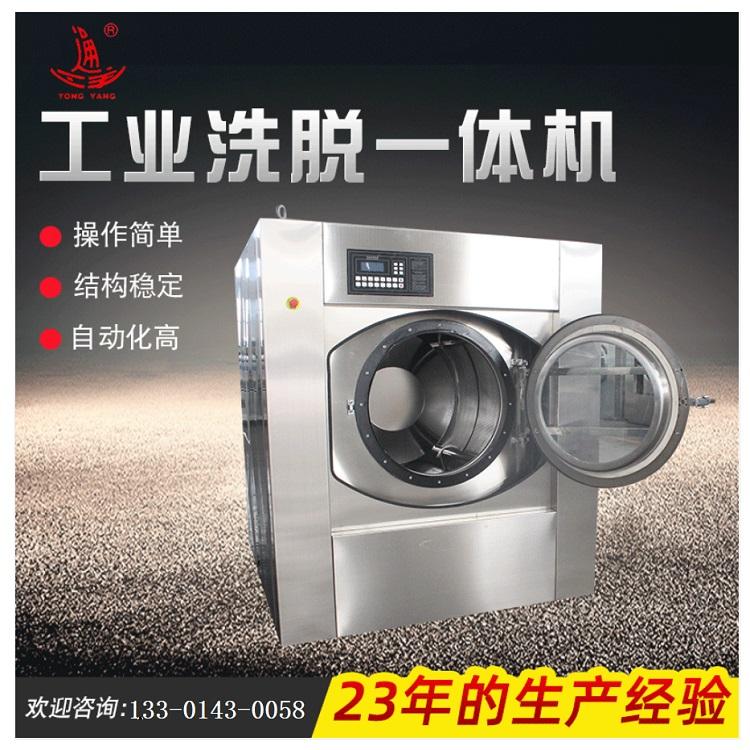 全自动洗脱机100公斤生产厂家