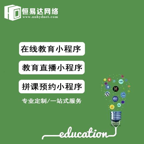 教育机构小程序开发制作,小程序开发制作平台