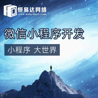 家政保洁小程序源码开发,选恒易达专业技术开发商